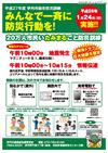 南海トラフ巨大地震の発生に備え「20万人市民 いたみまるごと防災訓練」を開催(兵庫県伊丹市)