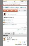 ユーザーが登録している「現住所」「出身地」に応じた災害情報を「mixi」TOPページに掲載(ミクシィ)