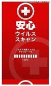 新しいAndroid偽アプリ「安心ウイルススキャン」が流通(シマンテック)