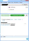 「Skype」のメッセージを悪用する危険なトロイの木馬に注意喚起(Dr.WEB)