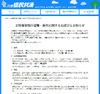 顧客の個人情報が記録されたノート、車上荒らしにより盗難(兵庫県民共済生活協同組合)