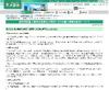 小学校児童の個人情報が記載された「児童調査書」を紛失(大阪市)
