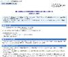 個人情報が記載された課題申請書PDFファイルが閲覧可能な状態に(JST)