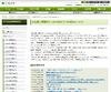 学生の個人情報を記録したUSBメモリを紛失(三重大学)