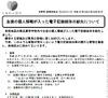 生徒の個人情報が記録されたUSBメモリを教室内で紛失(長野県)