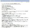 韓国での「2013年7大セキュリティ脅威トレンド」(アンラボ)