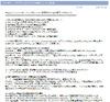 韓国視点での「2014年7大セキュリティ脅威トレンド」(アンラボ)