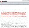 モバイルマルウェア感染の96.5%がAndroid--年次調査(フォーティネットジャパン)