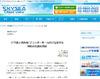 「SKYSEA Client View」新版、リコー製複合機・プリンタの一元管理に対応(Sky、リコー、大塚商会)
