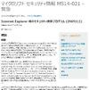 IEの脆弱性を解消する定例外パッチを公開、例外的にWindows XPにも対応(日本マイクロソフト)