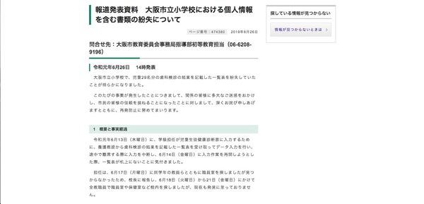 大阪市 報道発表資料