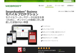 「WEBROOT SecureAnywhere Business モバイル」のサイト