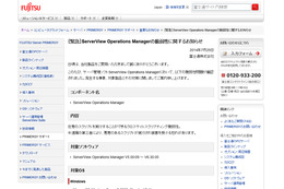 富士通「ServerView Operations Manager」にXSSの脆弱性(JVN) 画像