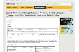 「Symantec Endpoint Protection」にバッファオーバーフローの脆弱性(JVN) 画像