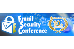 「Email Security Conference 2014」