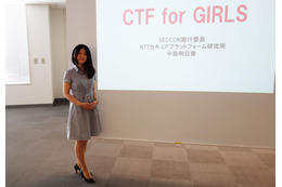 Alice in Hackerland 第4回「CTF for Girls」 画像