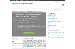 「Microsoft Office Professional Plus 2013 のダウンロード」ページ