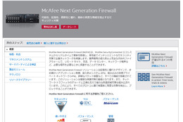 McAfee Next Generation Firewall:製品ページ