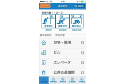 紙で配布している防災カードやポケット版防災マニュアルをスマートフォン向けアプリにして配信(インフォコム) 画像