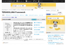 「TERASOLUNA Server Framework for Java(WEB)」にApache由来の脆弱性(JVN) 画像