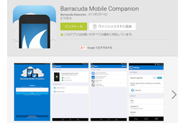 「Barracuda MDM」対応のAndroidアプリ
