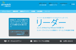 VMware社、AirWatch