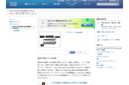 「Cisco ASA with FirePOWER Services」の製品ページ
