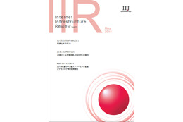 「Internet Infrastructure Review(IIR)」Vol.27
