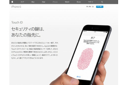 iPhone 6「Touch ID」の解説ページ(Appleサイトより)