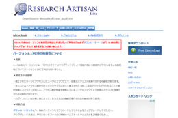 Research Artisan Projectによる脆弱性情報