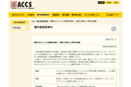 CADソフト「ARCHITREND Z」を海賊版と知りながら1年以上業務で使用(ACCS) 画像
