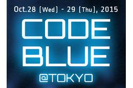 「CODE BLUE 2015」のU-22枠などを含む全講演者が決定(CODE BLUE事務局) 画像