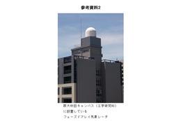気象 レーダー 大阪