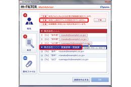 誤送信防止機能を大幅に強化した「m-FILTER MailAdviser」新版を発売(デジタルアーツ) 画像