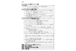 「サイバーセキュリティ経営ガイドライン」を策定(経済産業省、IPA) 画像
