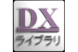 オープンソースの「DXライブラリ」にバッファオーバーフローの脆弱性(JVN) 画像