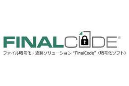 「FinalCode」Ver.5を2つの形態でグローバルに展開(デジタルアーツ)