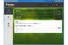 「McAfee Endpoint Security 10.1」のUIホーム画面