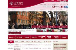 フィッシングサイトへの誘導も警戒、新入生向けソーシャルメディアでの勧誘活動に注意喚起(上智大学) 画像