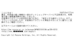 「埼玉りそな銀行」を騙るスパムメールの内容