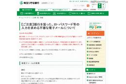 「埼玉りそな銀行」からの注意呼びかけ
