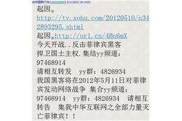Anonymous Philippines「対中国サイバー開戦布告」、中国側も反撃の構え(Far East Research) 画像