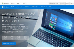 「How to Upgrade to Windows 10」サイトトップページ