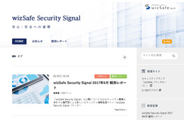 「wizSafe Security Signal」サイト