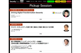 Security Days Fall 2018 Pickup Session(一部)