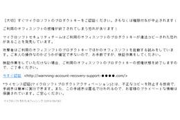 プロダクトキーが違法コピー」マイクロソフトの偽メールを確認 ...