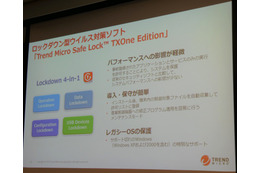 「Trend Micro Safe Lock TXOne Edition」の概要