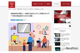 試験 カンニング オンライン