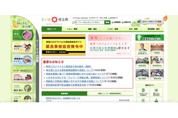 者 コロナ 今日 感染 埼玉 の さいたま市/さいたま市において新型コロナウイルス感染症の感染が確認された陽性者一覧