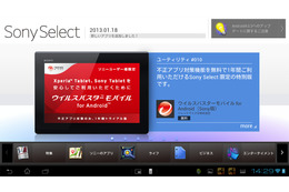 「Sony Select」上での画面